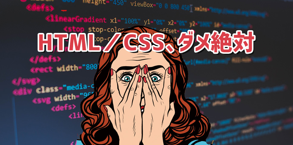HTML/CSS、ダメ絶対