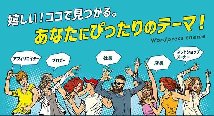 WordPress日本語有料テーマ 比較