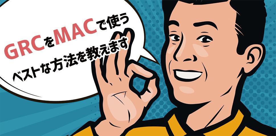 GRCをMACで使うベストな方法