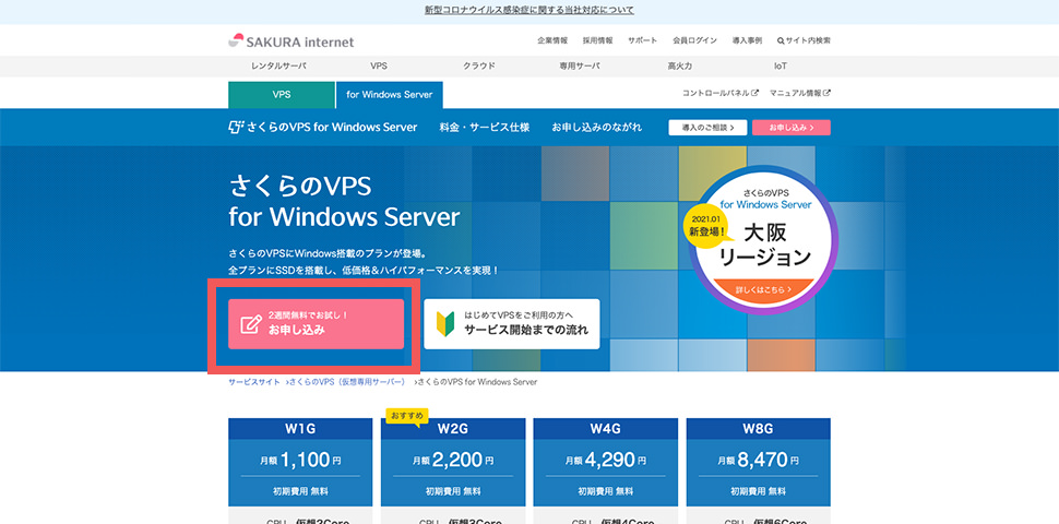 VPS トップ