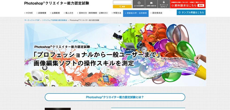 Photoshop®クリエイター能力認定試験