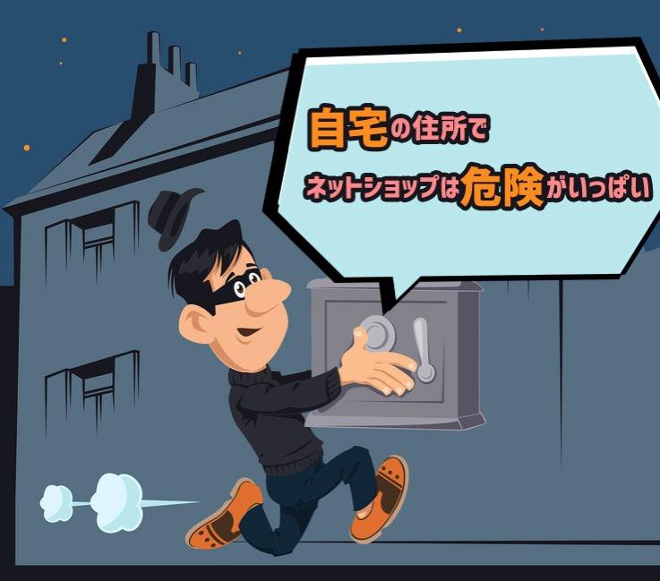 自宅の住所でネットショップは危険がいっぱい