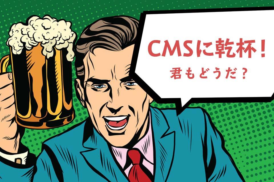 CMSに乾杯!君もどうだ