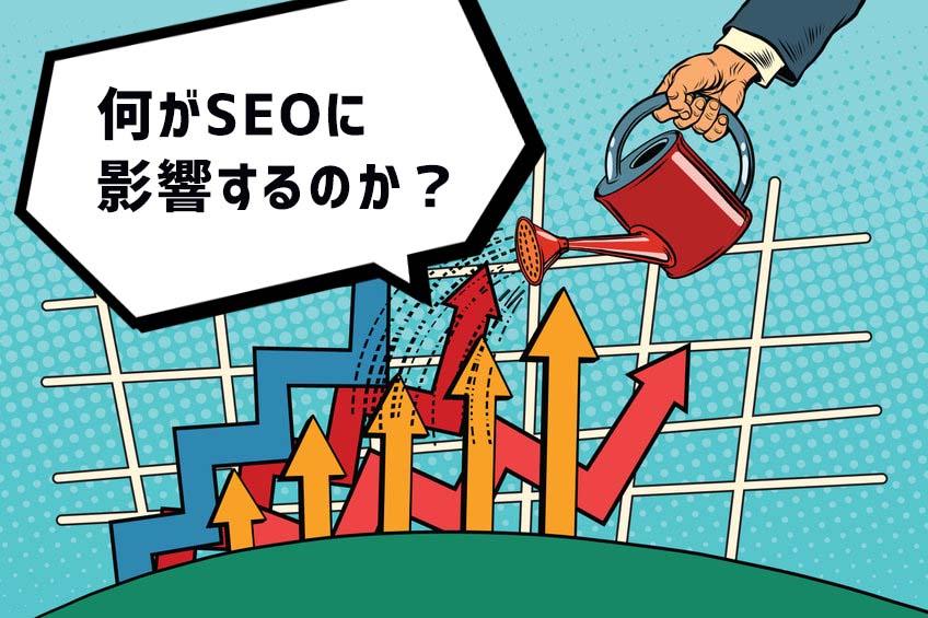 何がSEOに影響するのか?