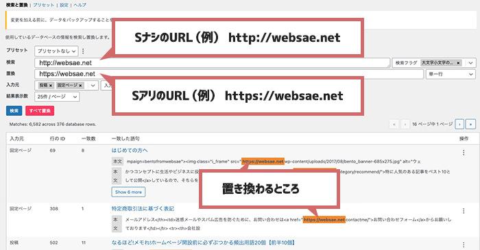 Search Regex 手順