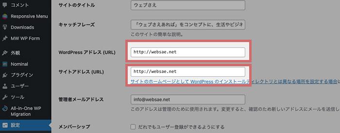 WordPress URL設定