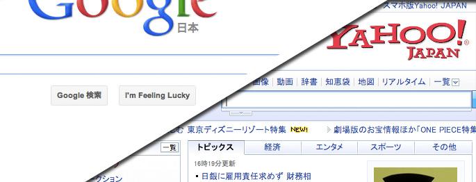 Yahooとグーグル二つの検索エンジン
